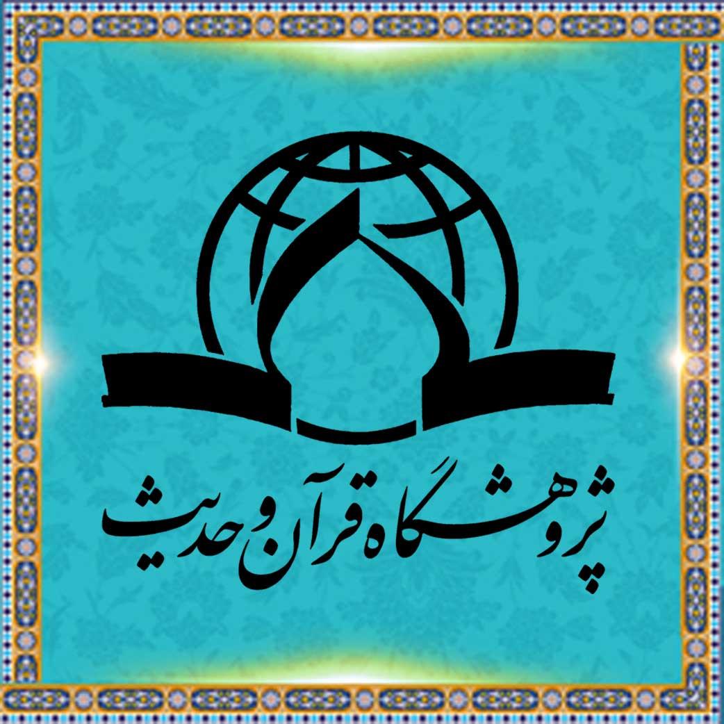 پژوهشگاه قرآن و حدیث