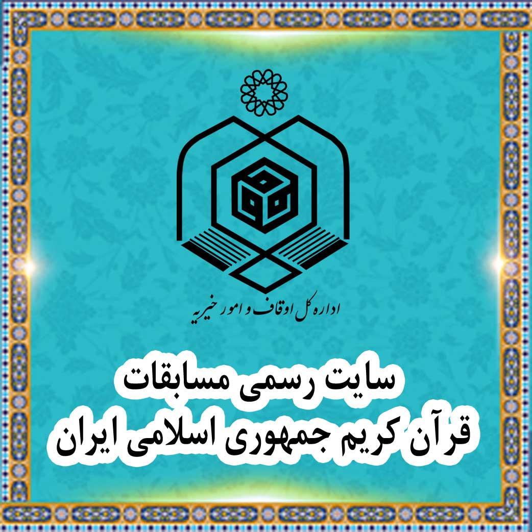 سایت رسمی مسابقات قرآن کریم جمهوری اسلامی ایران