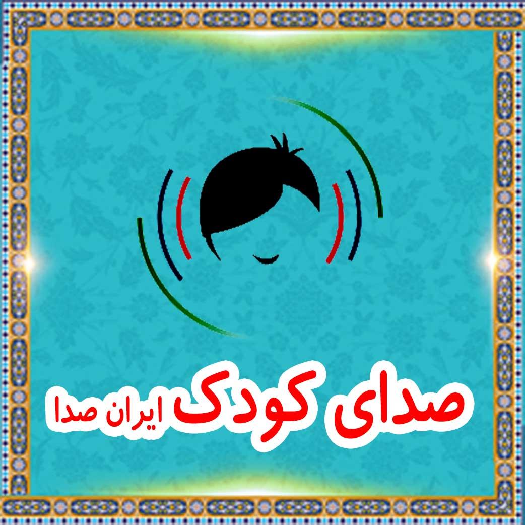 پایگاه کودک ایران صدا