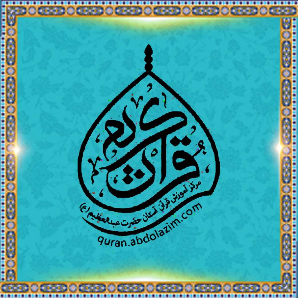 مرکز آموزش قرآن آستان مقدس عبدالعظیم علیه السلام