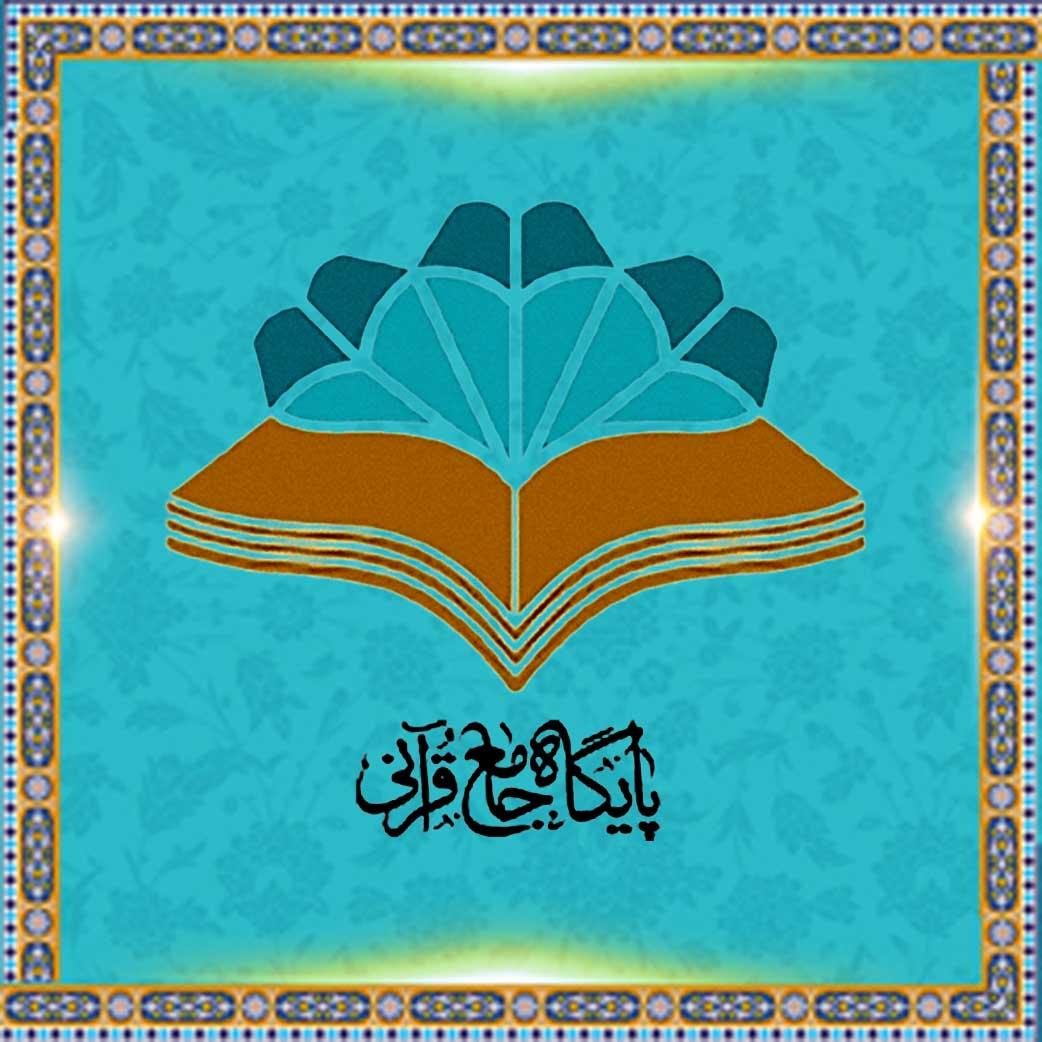 پایگاه جامع قرآنی