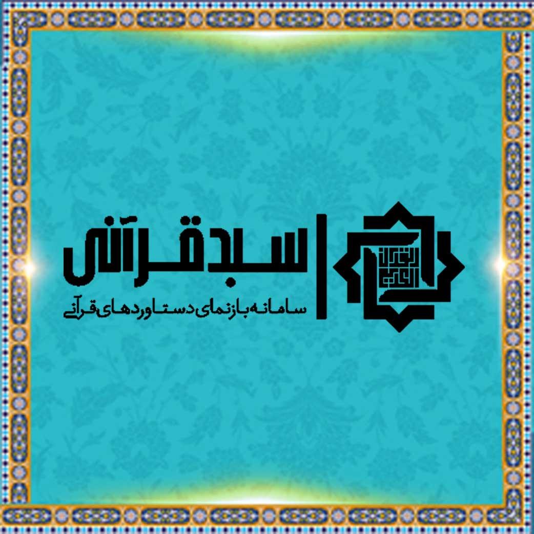 سامانه بازنمای دستاوردهای قرآنی (سبد قرآنی)