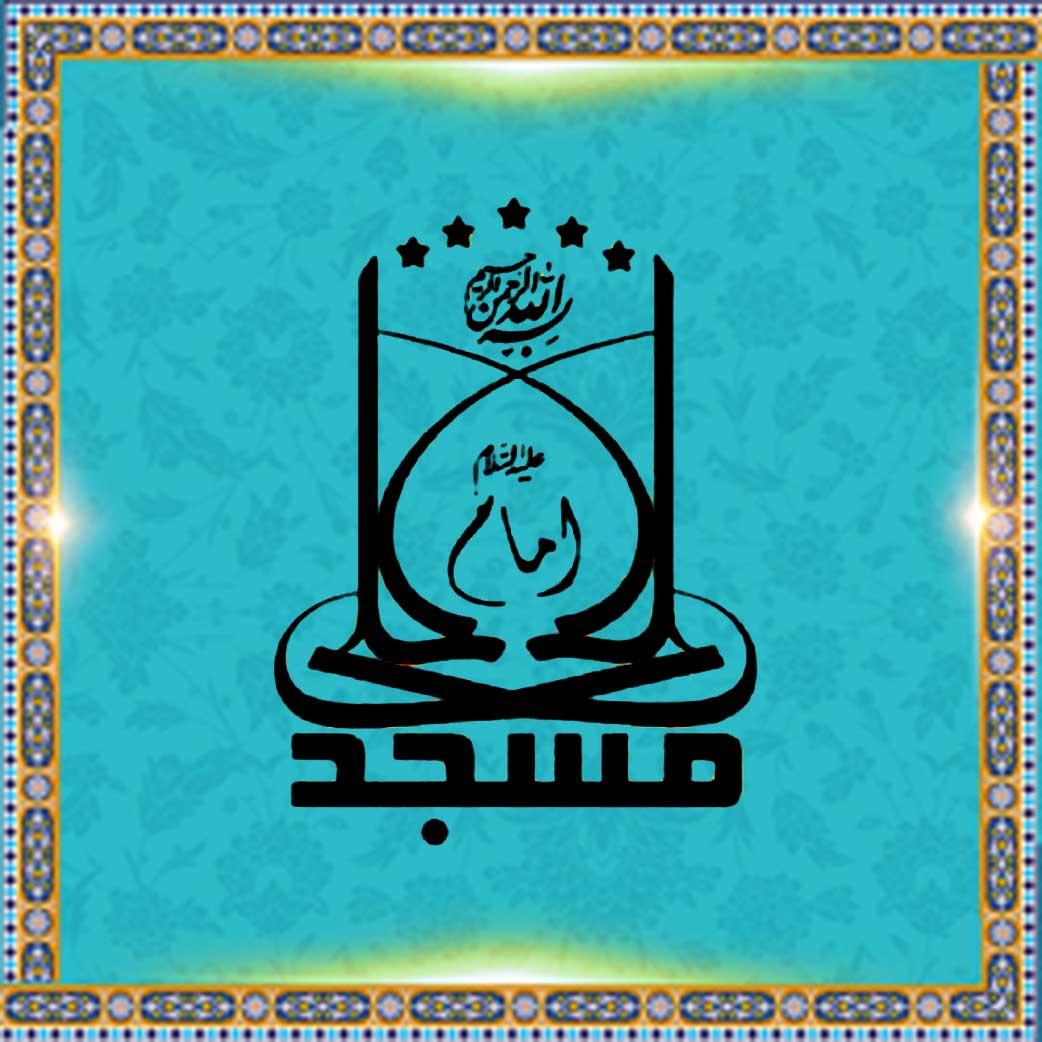 Masjid Imam Ali (AS) - Babul Murad Centre