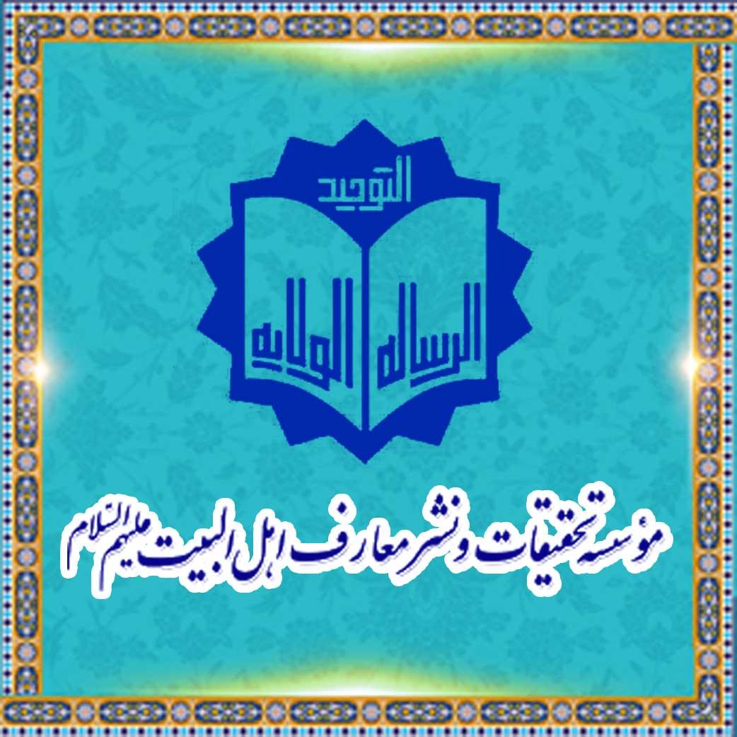 موسسه تحقیقات و نشر معارف اهل البیت علیهم السلام