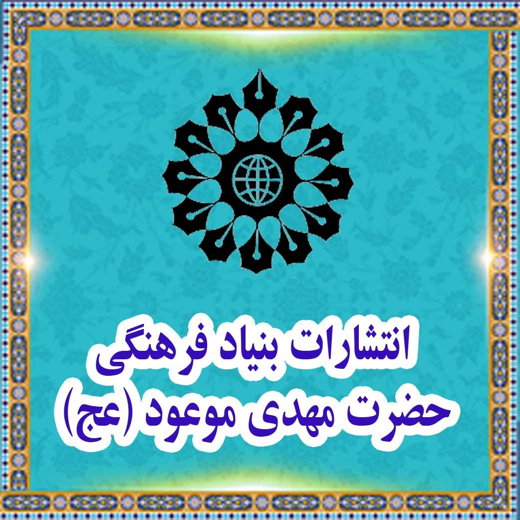 انتشارات بنیاد فرهنگی حضرت مهدی موعود (عج)