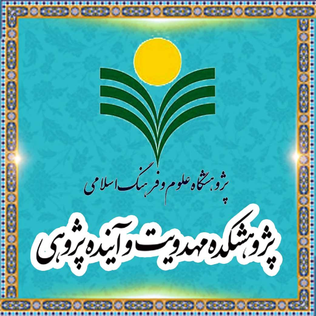 پژوهشگاه علوم و فرهنگ اسلامی-پژوهشکده مهدویت و آینده پژوهی