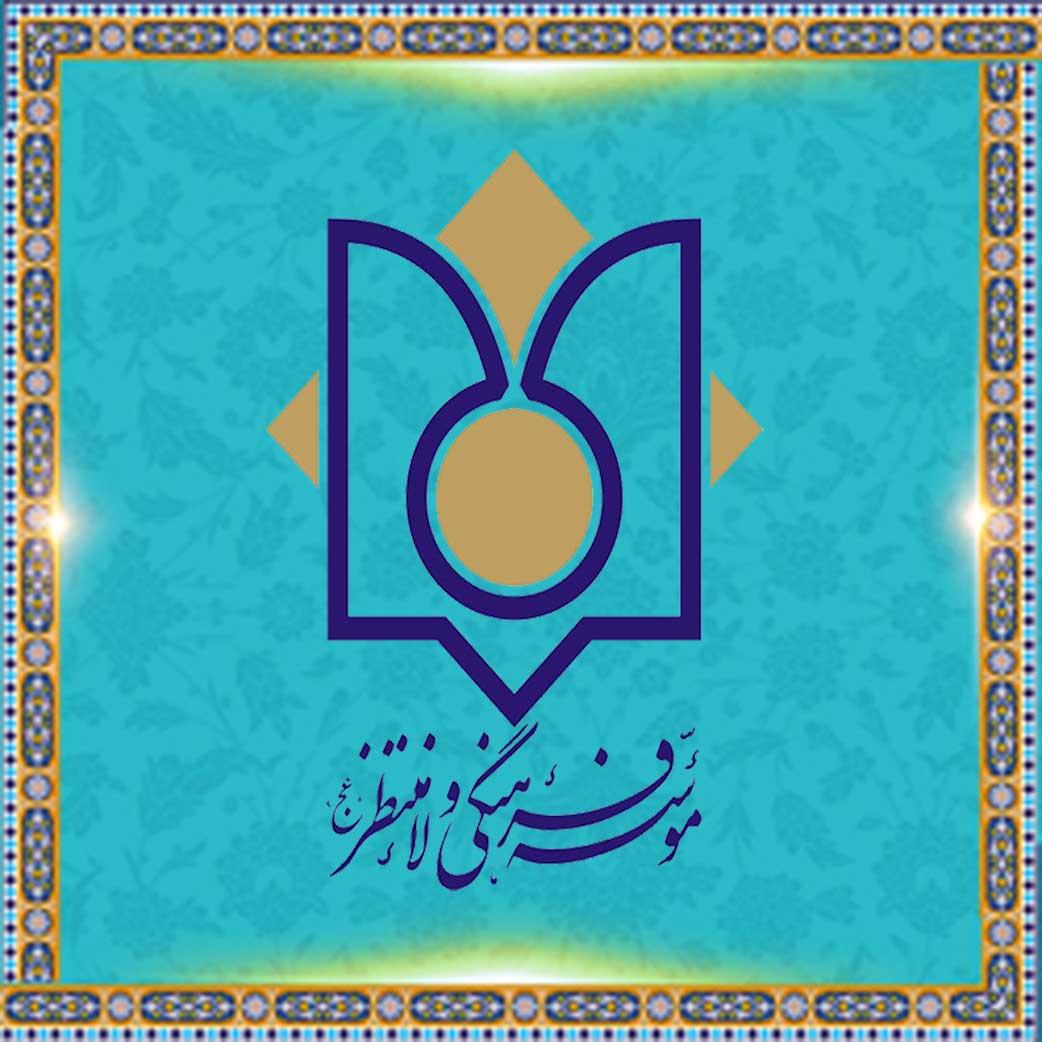 مؤسسه فرهنگی ولاء منتظر-عج