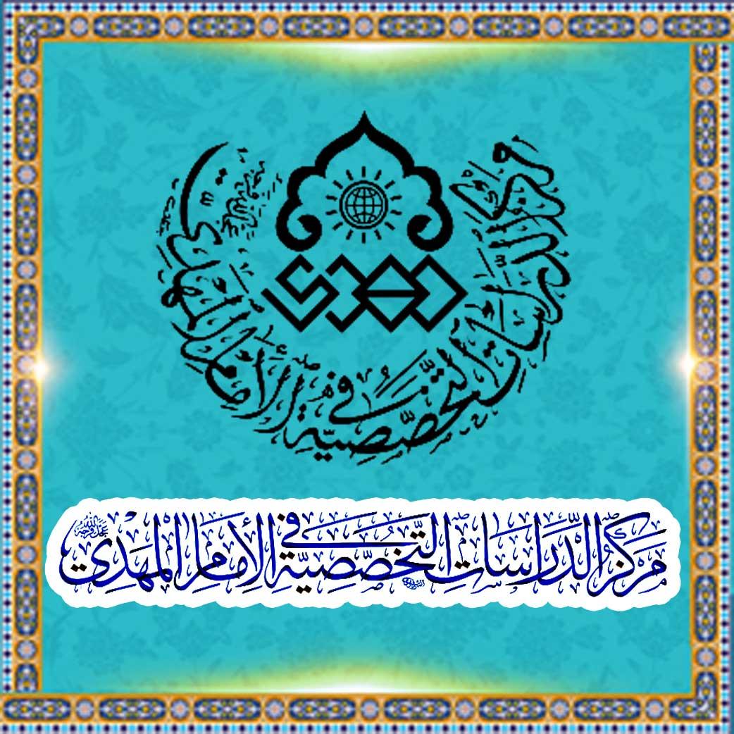 مرکز پژوهش های تخصصی امام مهدی (عجّل الله فرجه)