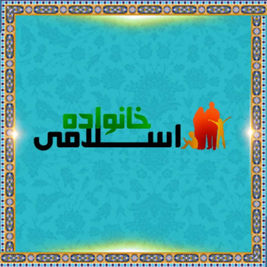 خانواده اسلامی