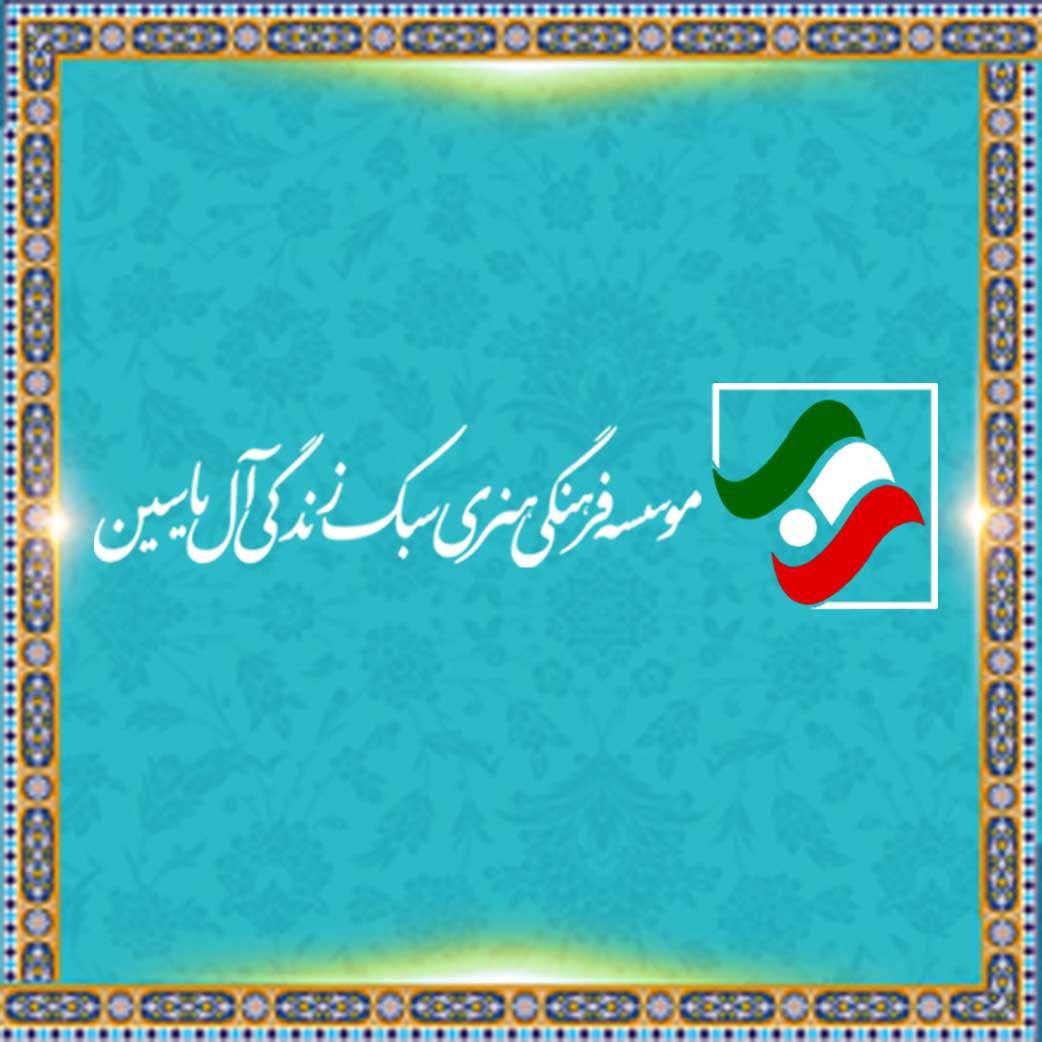 موسسه فرهنگی هنری سبک زندگی آلياسين