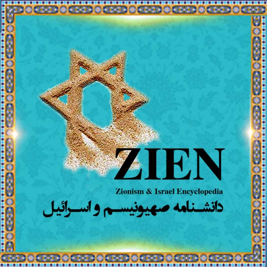 دانشنامه صهیونیسم و اسرائیل