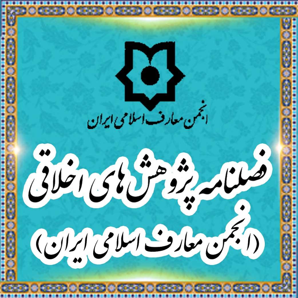 فصلنامه پژوهشهای اخلاقی (انجمن معارف اسلامی ایران)