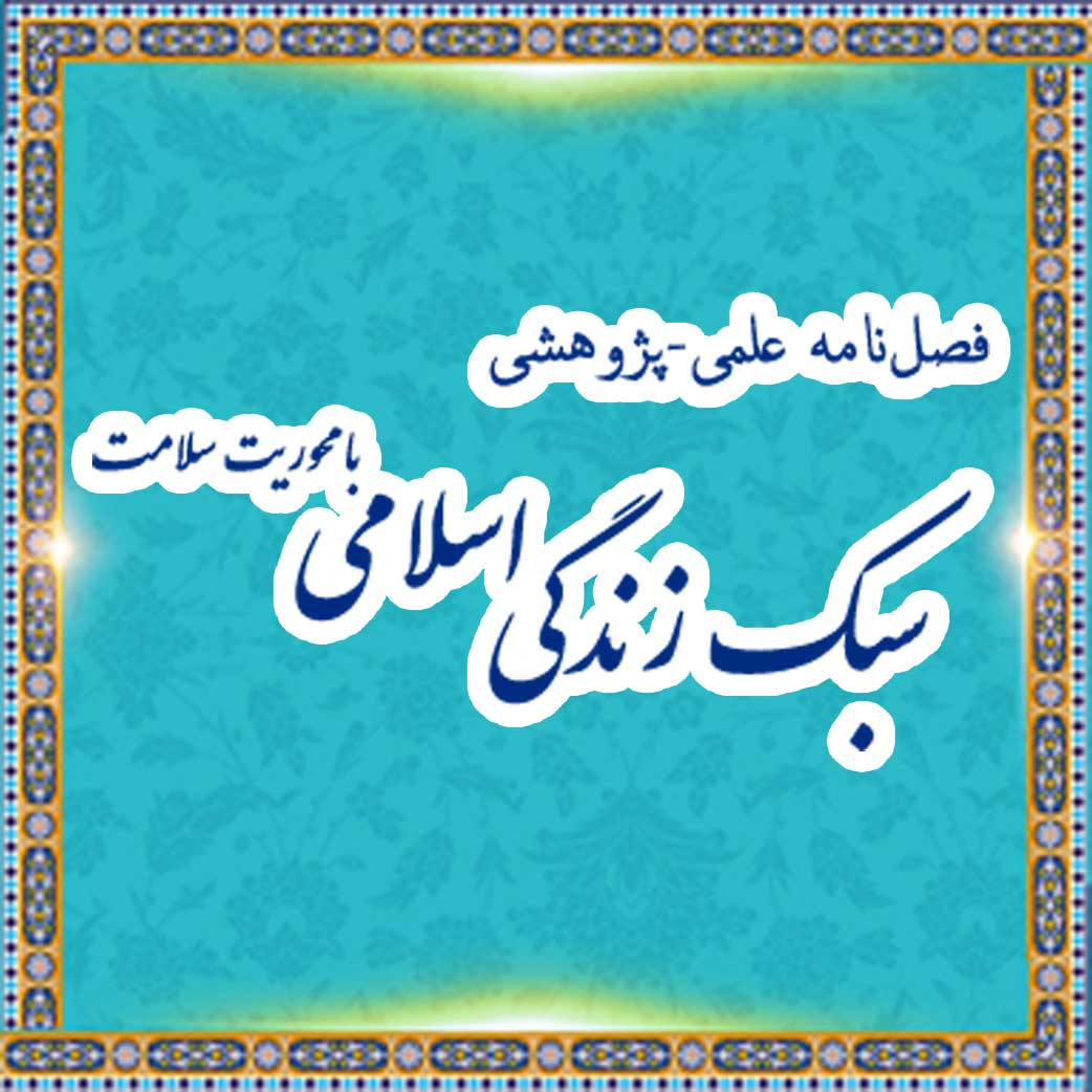 Islamic Life Journal