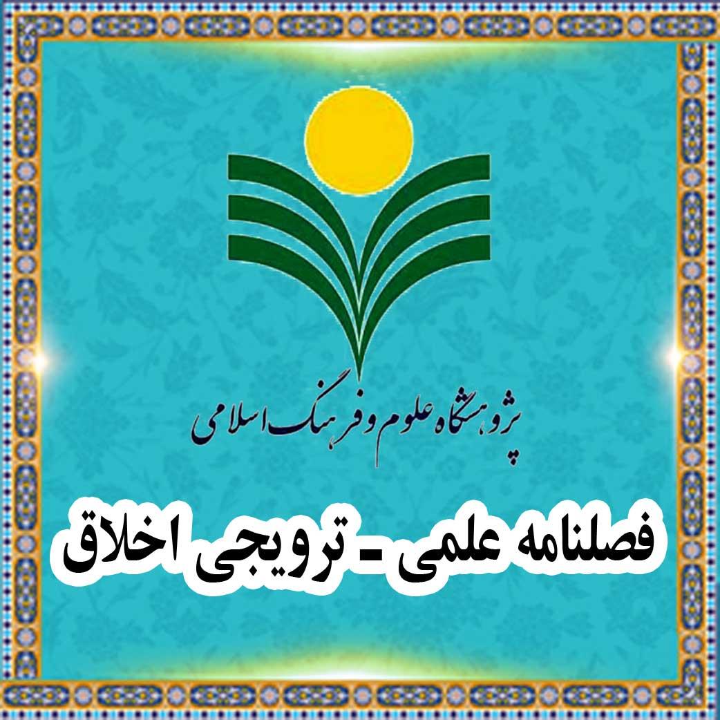 Akhlagh Religious Extension Quarterly