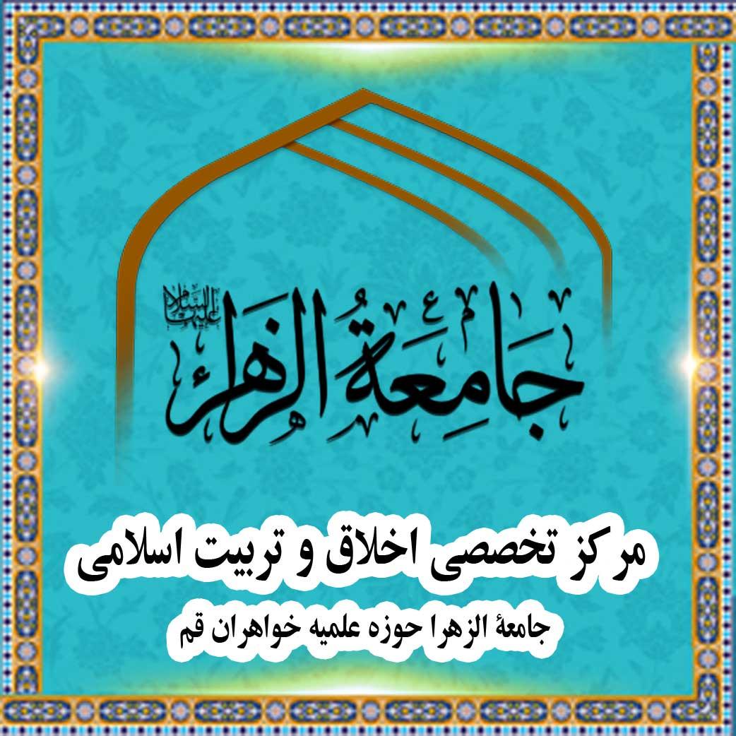 مرکز تخصصی اخلاق و تربیت اسلامی جامعة الزهرا حوزه علمیه خواهران قم