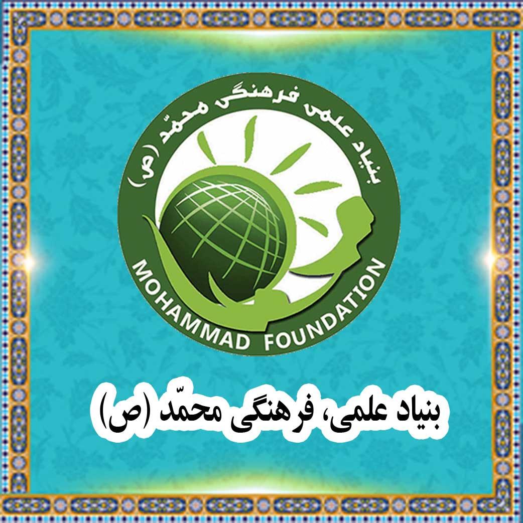 Mohammad Foundation