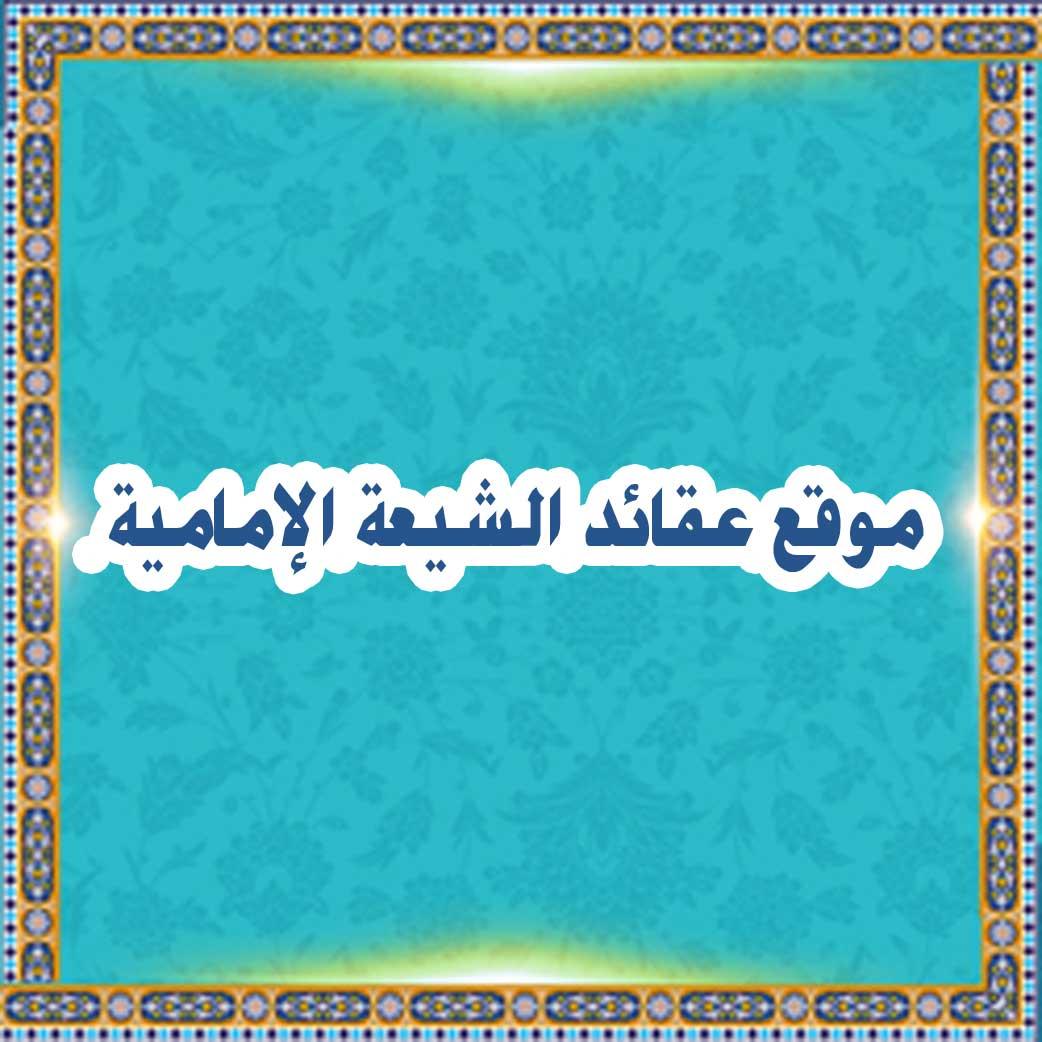 موقع عقائد الشيعة الإمامية