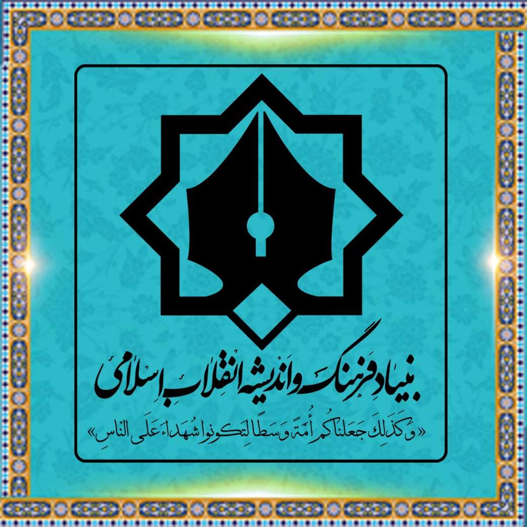 بنیاد فرهنگ و اندیشه انقلاب اسلامی