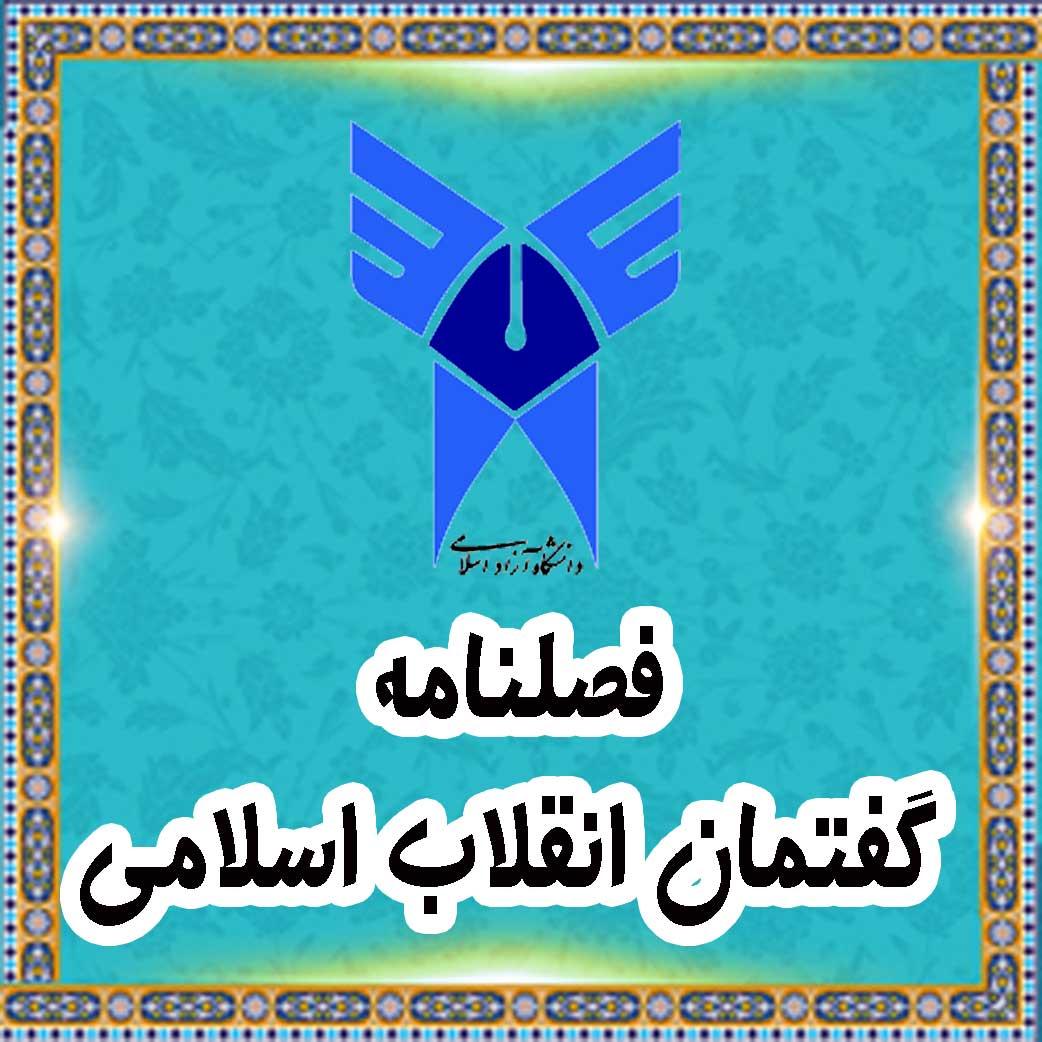 فصلنامه گفتمان انقلاب اسلامی