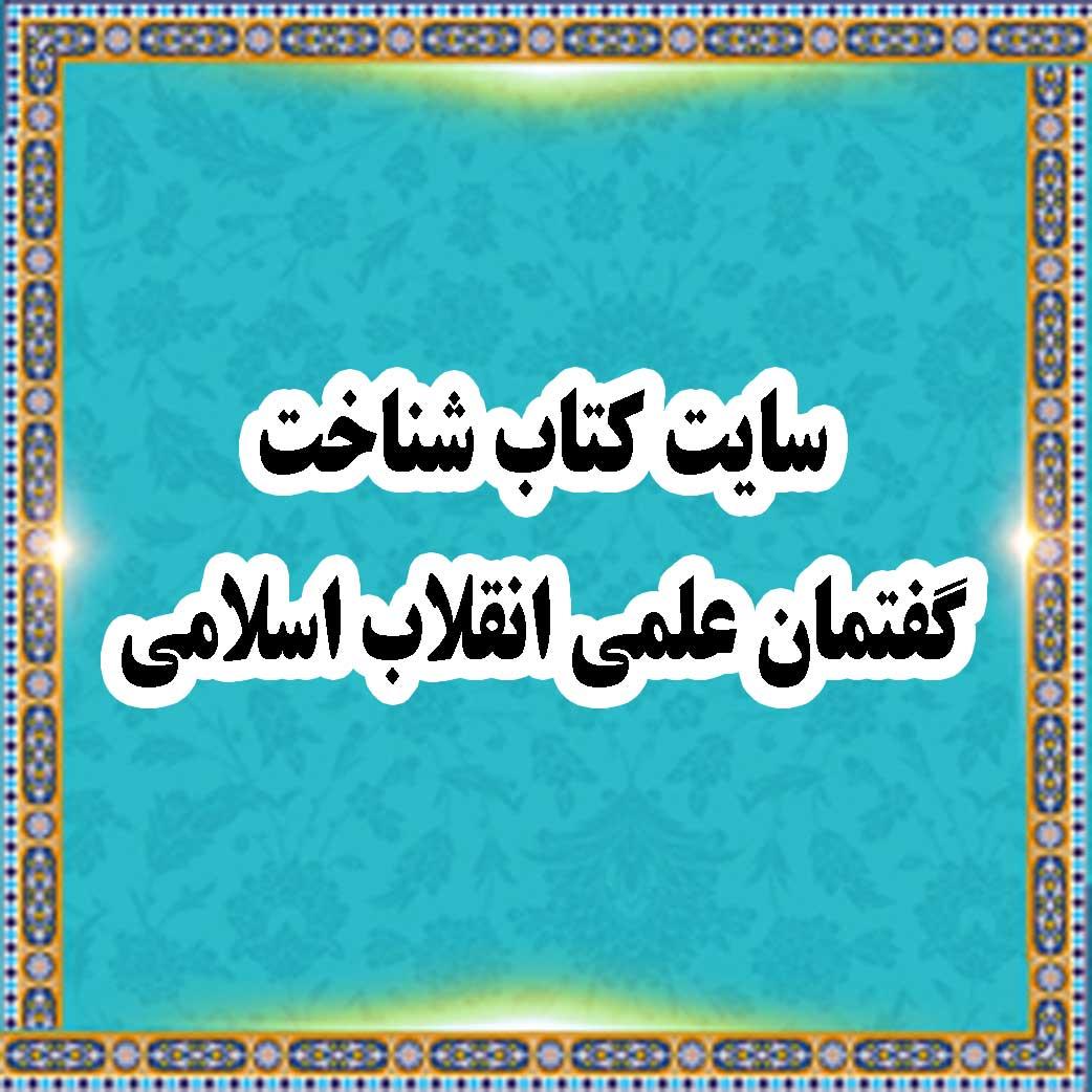 کتاب شناخت - گفتمان علمی انقلاب اسلامی