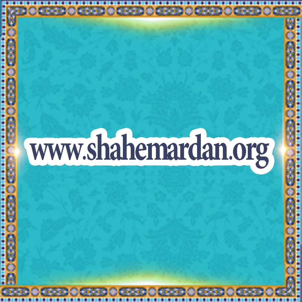 Shah-e-Mardan