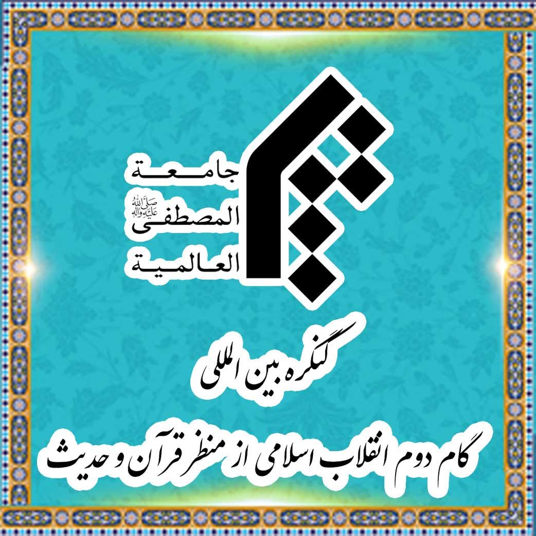 کنگره بین المللی گام دوم انقلاب اسلامی از منظر قرآن و حدیث