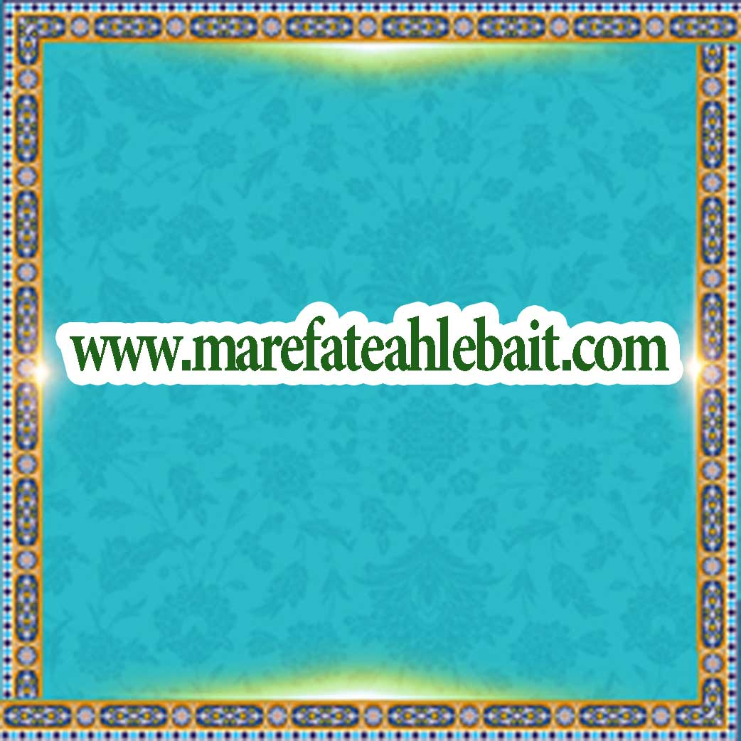 Marefate AhleBait(as)