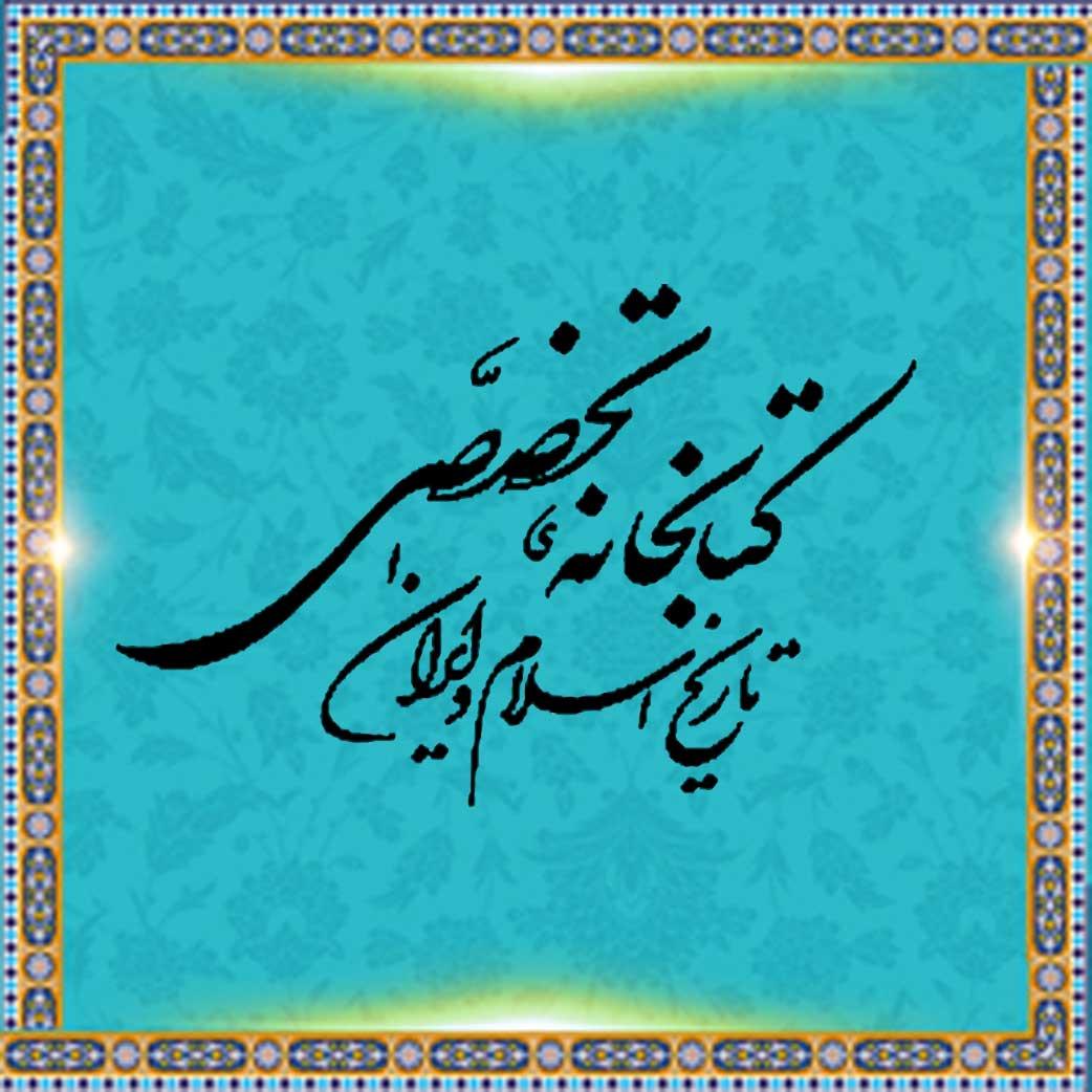 کتابخانه تخصصی تاریخ اسلام و ایران