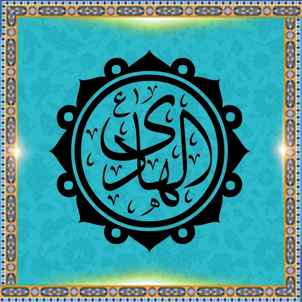 موقع الإمام الهادي عليه الصلاة والسلام