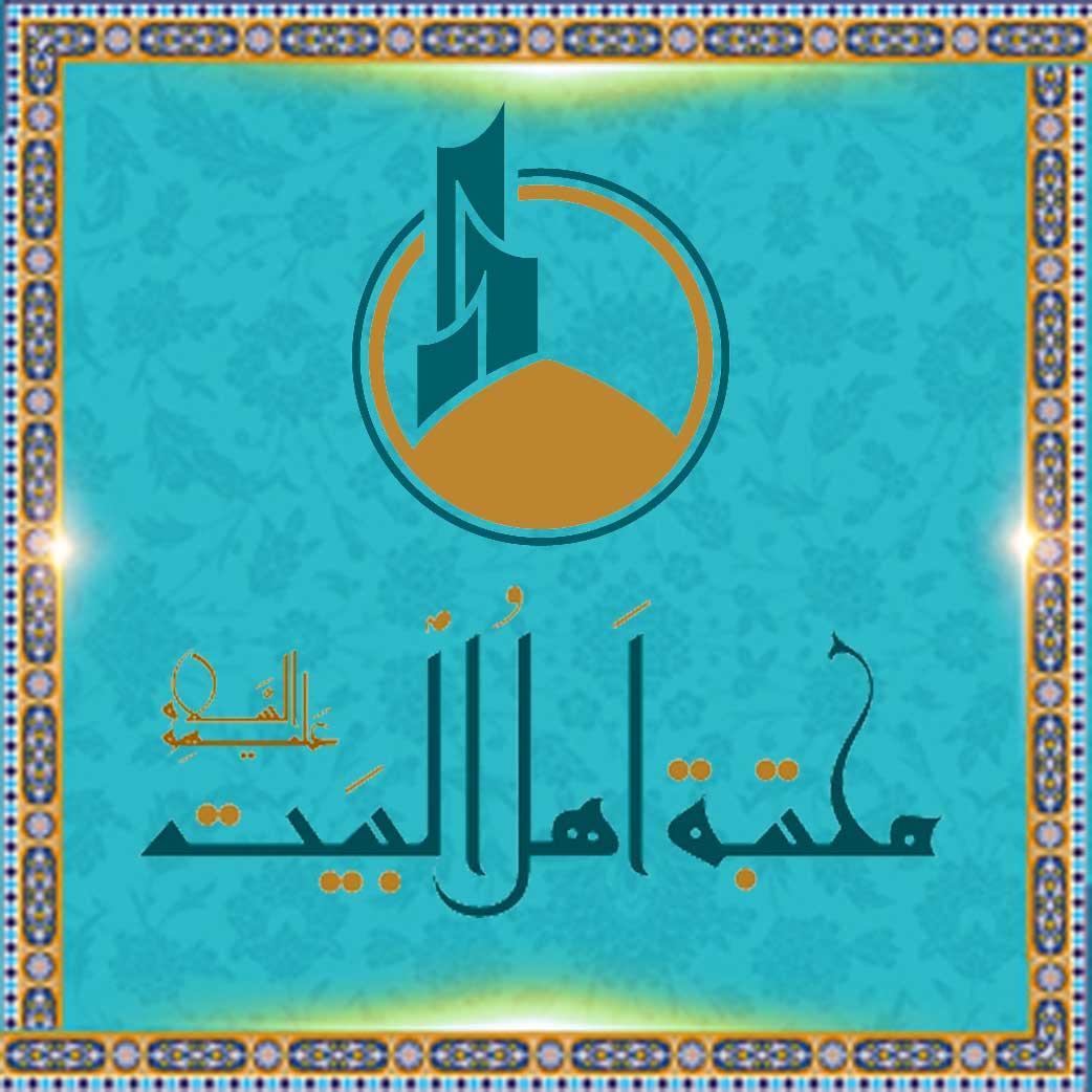 مكتبة أهل البيت الإسلامية