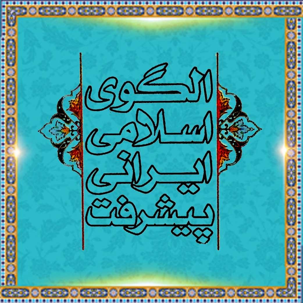 دبیرخانه حوزوی مرکز الگوی اسلامی ایرانی پیشرفت