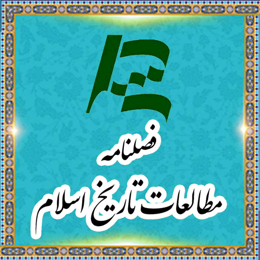 فصلنامه مطالعات تاریخ اسلام