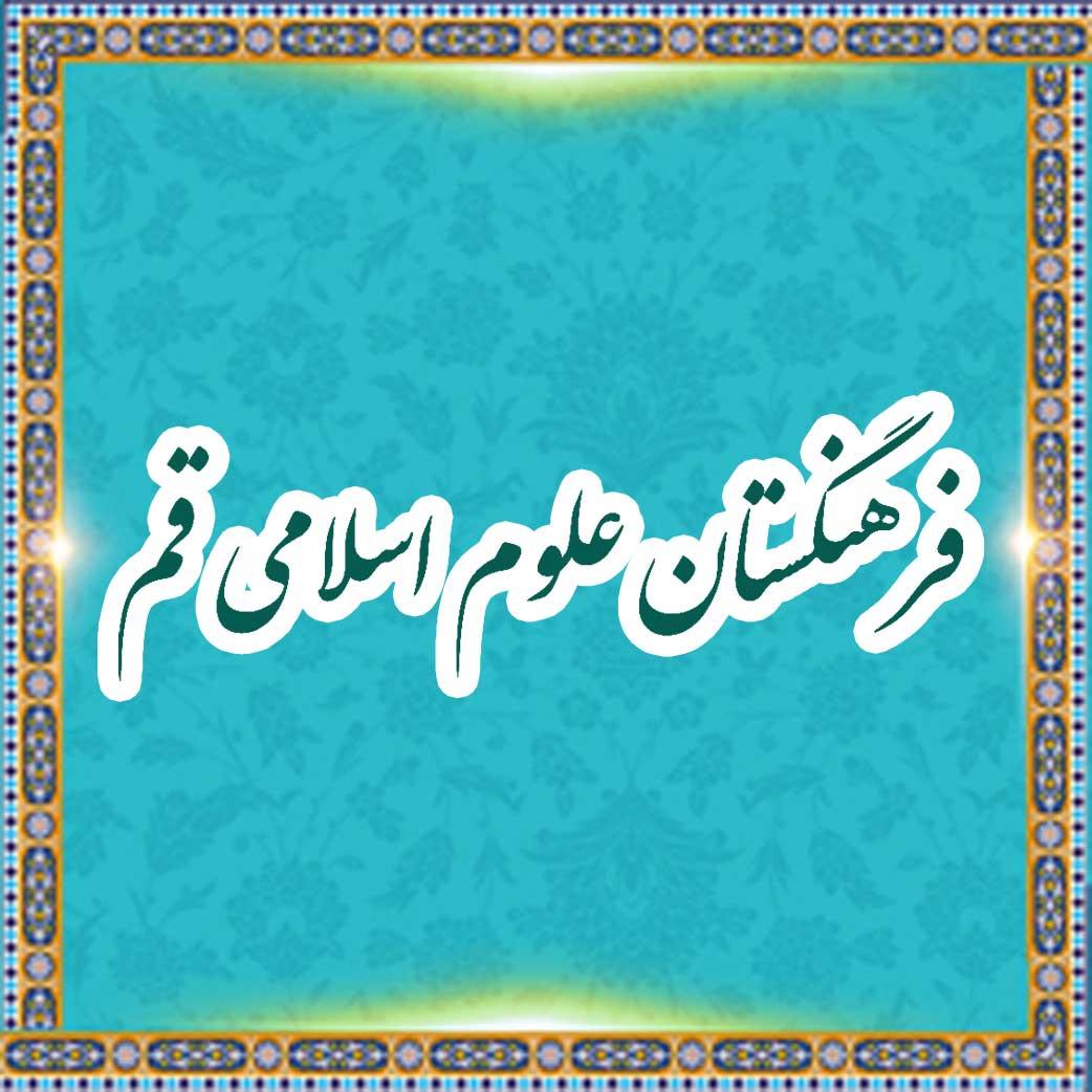 فرهنگستان علوم اسلامی قم