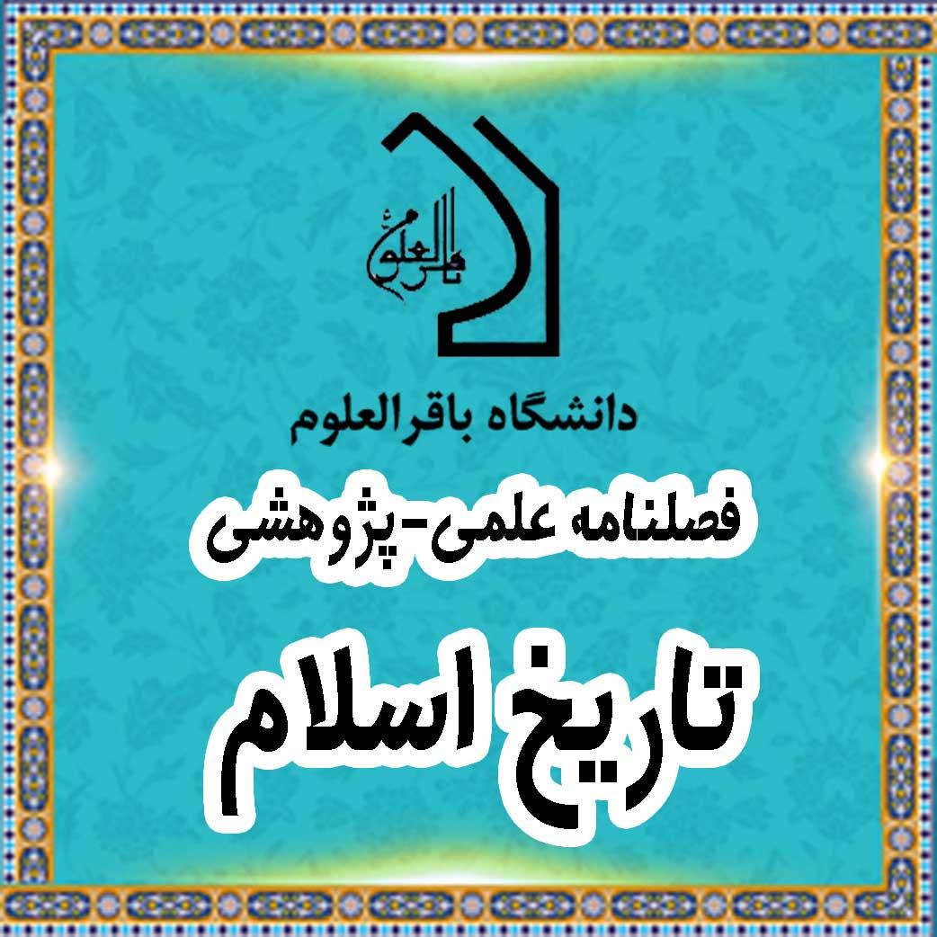 فصلنامه علمی-پژوهشی تاریخ اسلام