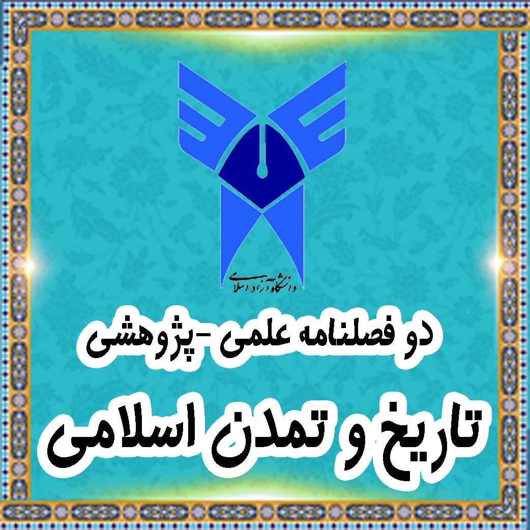نیمسال نامه علمی –پژوهشی تاریخ و تمدن اسلامی
