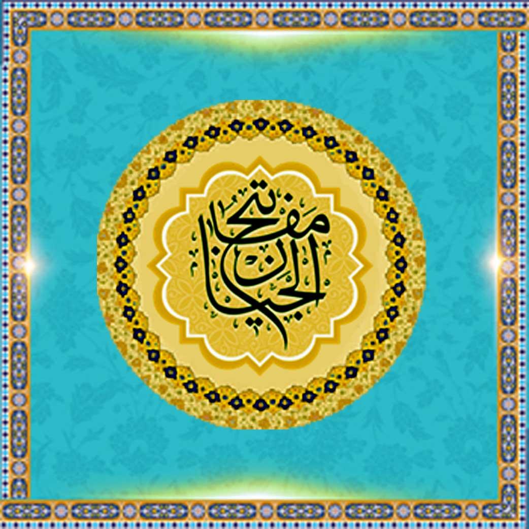 متن و ترجمه مفاتیح الجنان - پایگاه اطلاع رسانی آیت الله شیخ محمدجواد فاضل لنکرانی