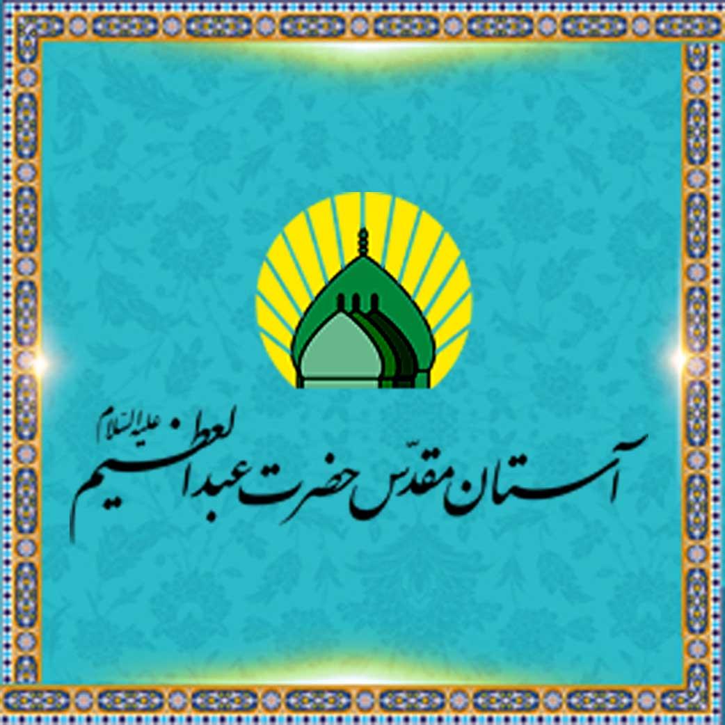 پایگاه اطلاع رسانی آستان مقدس حضرت عبدالعظیم الحسنی علیه السلام