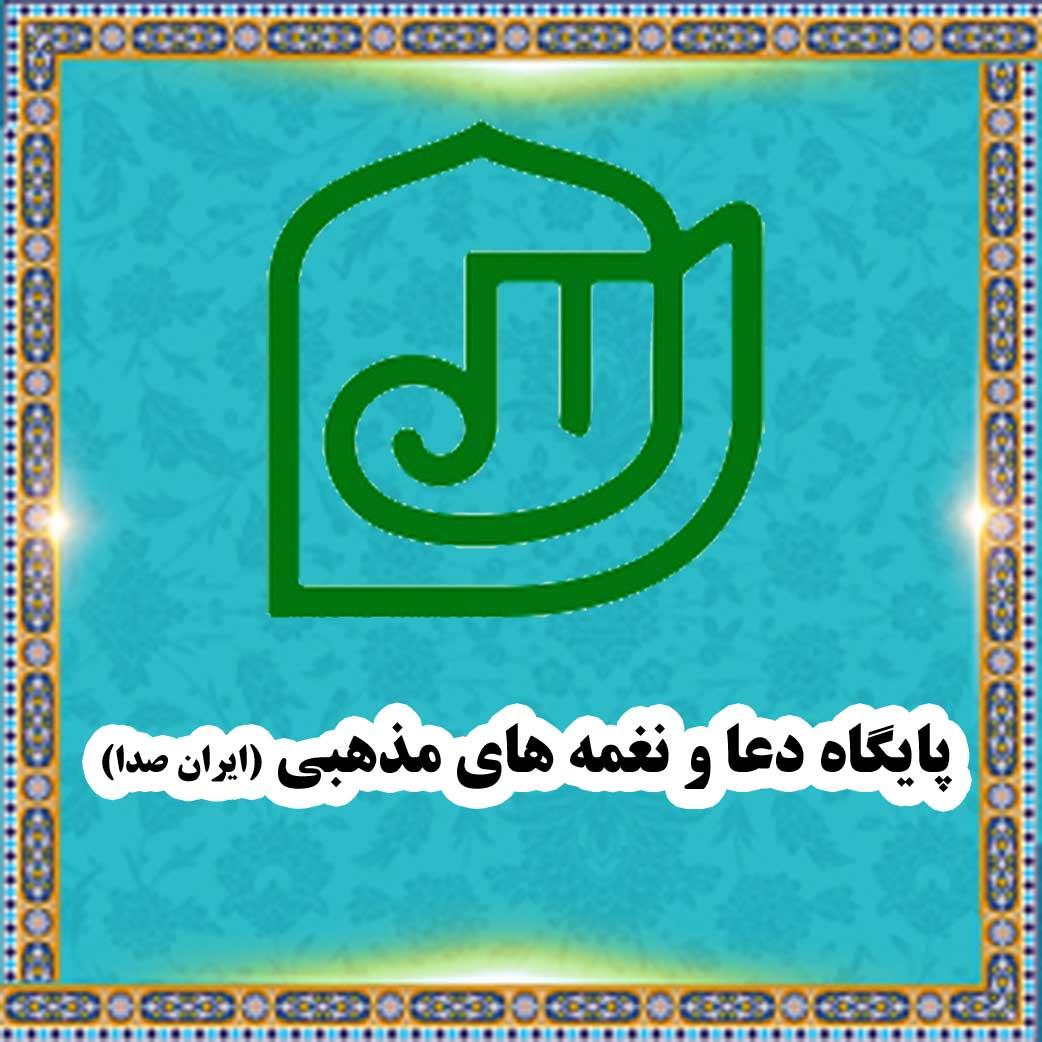 پایگاه دعا و نغمه های مذهبی (ایران صدا)