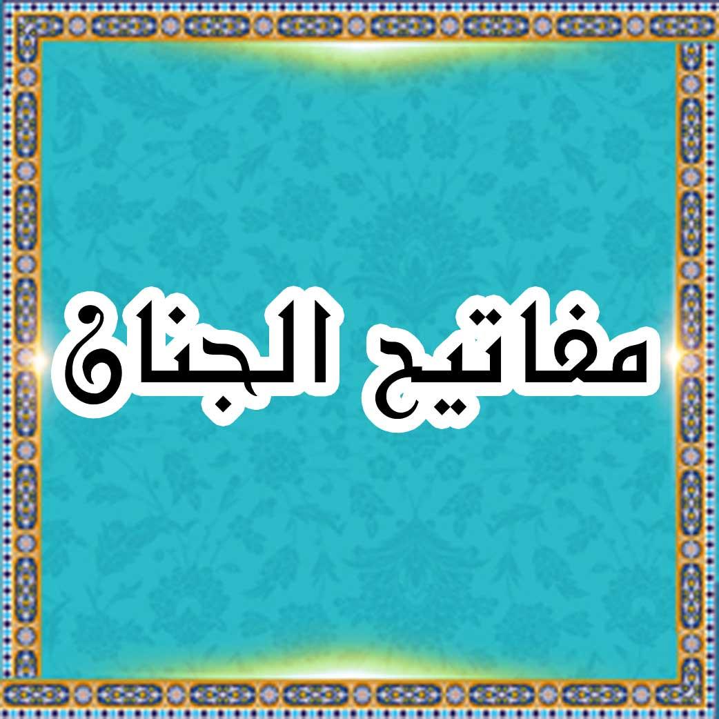 مفاتیح الجنان و باقیات الصالحات