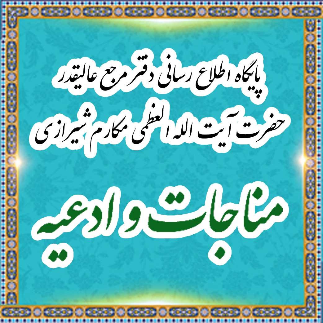 مناجات و ادعیه-پایگاه اطلاع رسانی دفتر مرجع عالیقدر حضرت آیت الله العظمی مکارم شیرازی