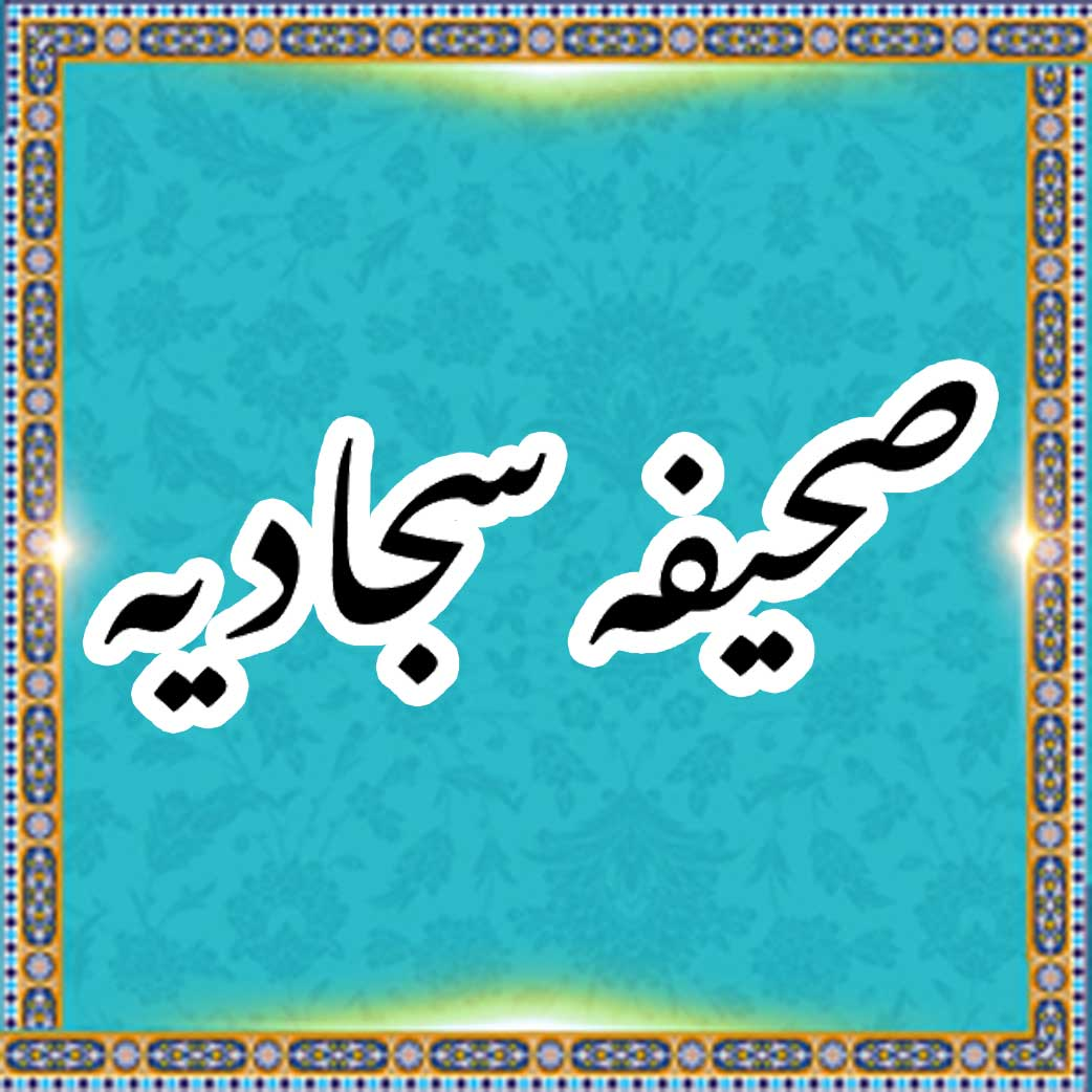 صحیفہ سجادیہ(اردو)