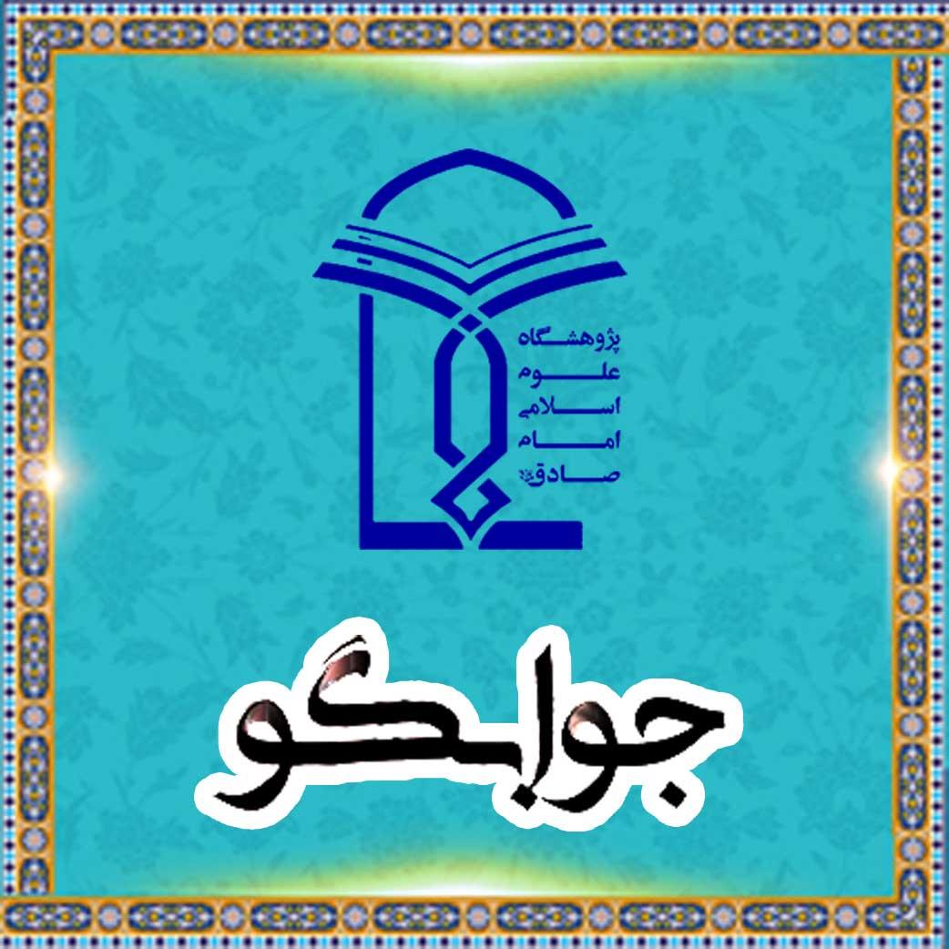 جوابگو پژوهشگاه علوم اسلامی امام صادق (ع)