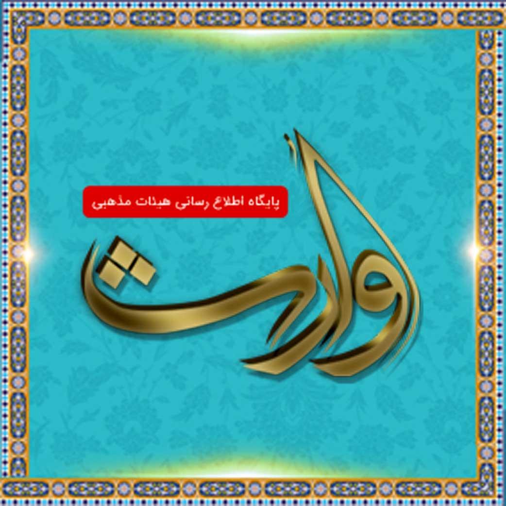 پایگاه اطلاع رسانی هیئات مذهبی