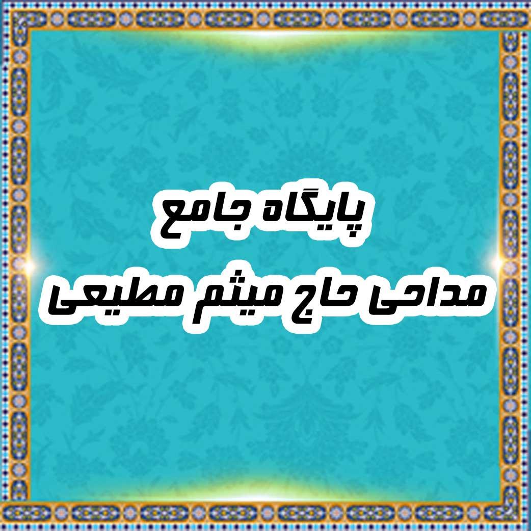پایگاه جامع مداحی حاج میثم مطیعی