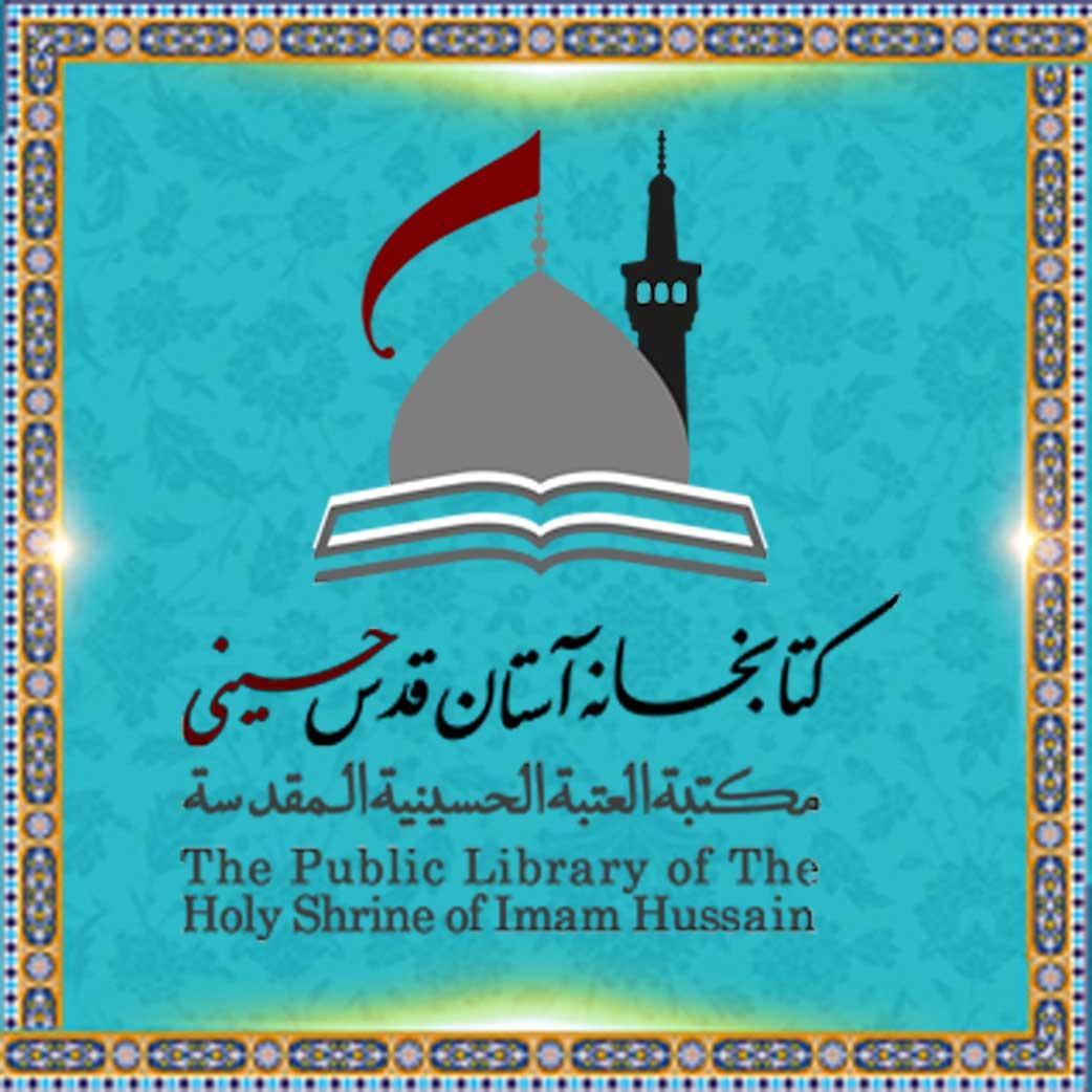کتابخانه آستان قدس حسینی