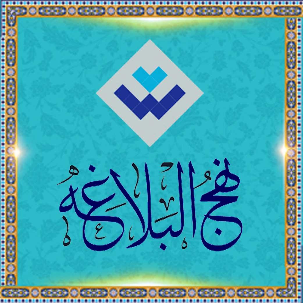 سایت جامع نهج البلاغه و تفسیر