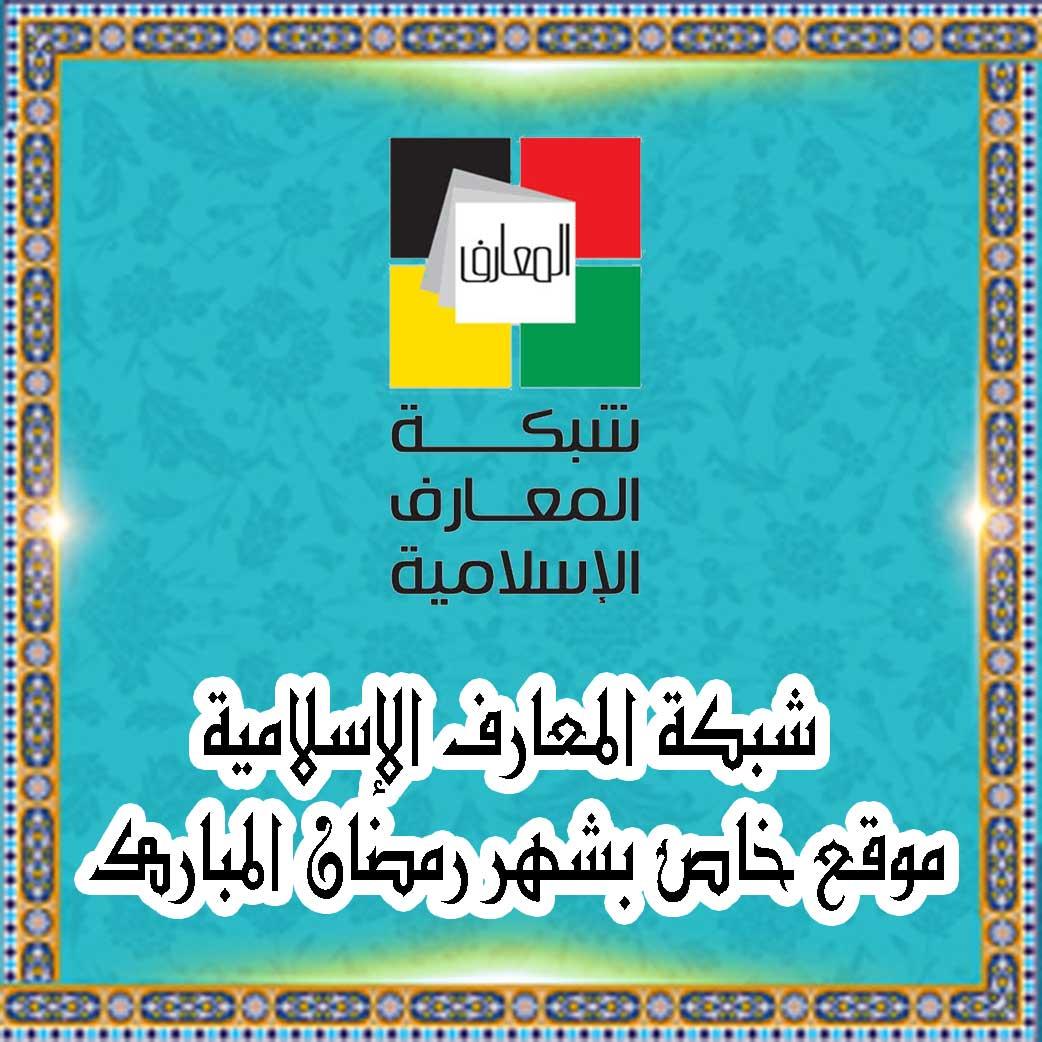 شبكة المعارف الإسلامية: موقع خاص بشهر رمضان المبارك
