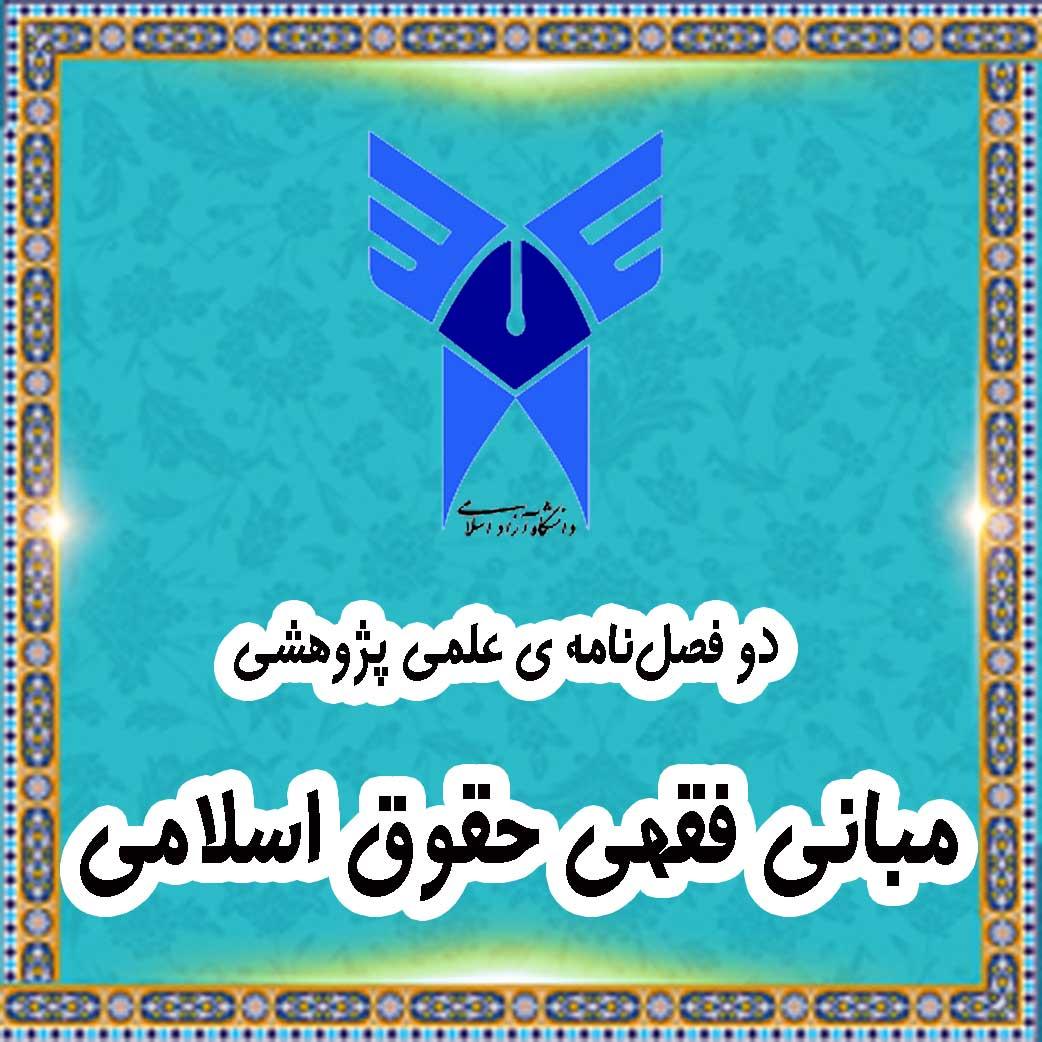 Journal of  Islamic Jurisprudence and  Law