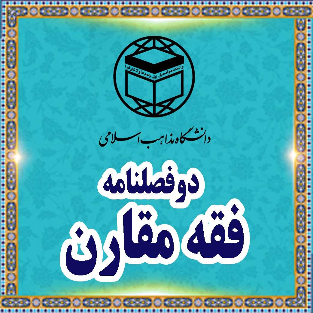 Fiqhe Moqaran