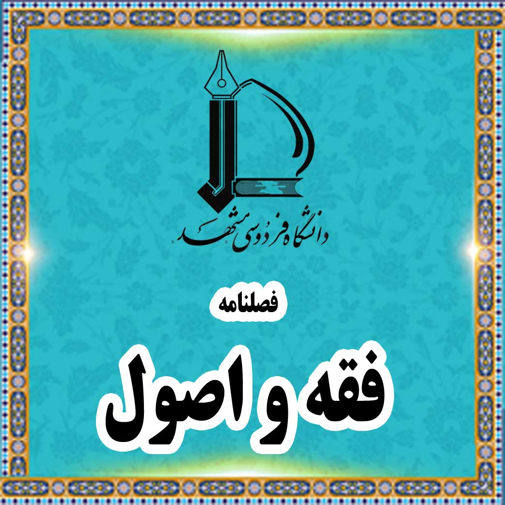 Journal of Fiqh and Usul